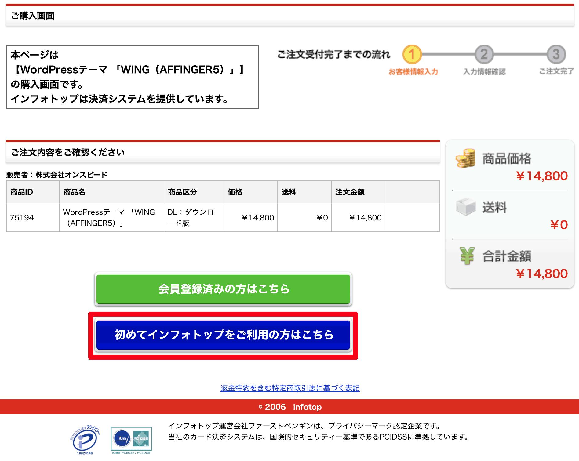 AFFINGER5 購入トップ