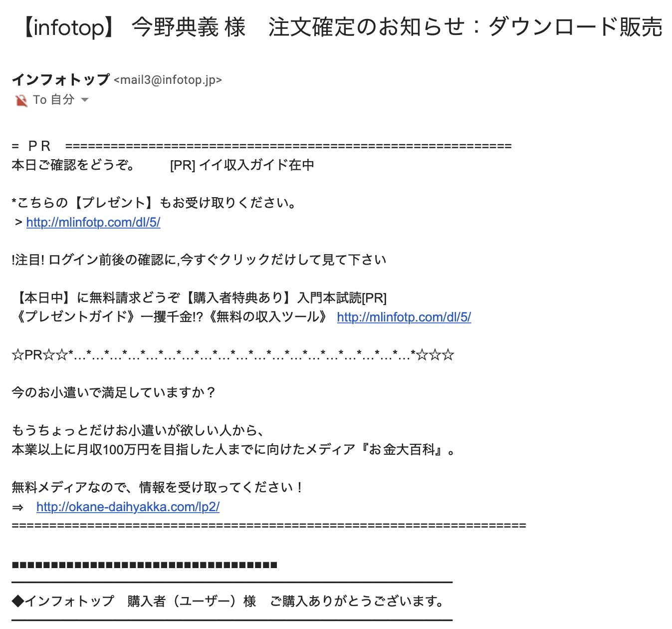 AFFINGER5 infotop購入メール