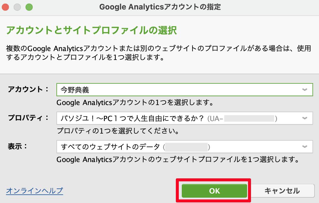Google Analytics 連携5