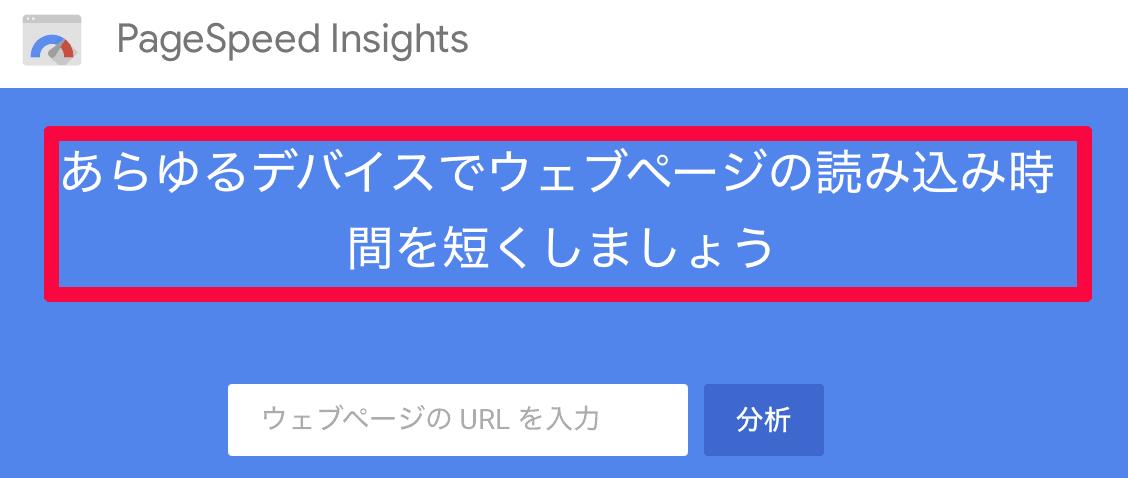 PageSpeed Insights 一番の目的