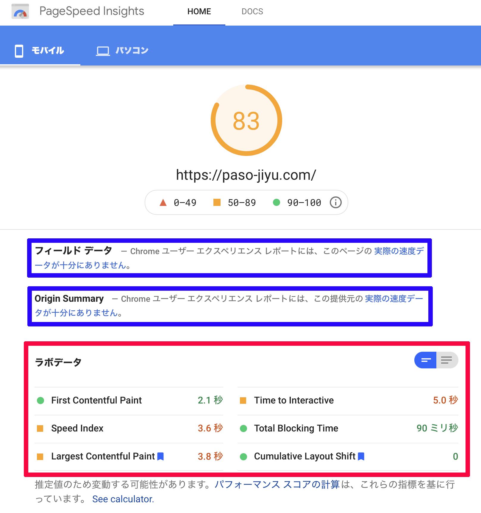 PageSpeed Insights 表示データ