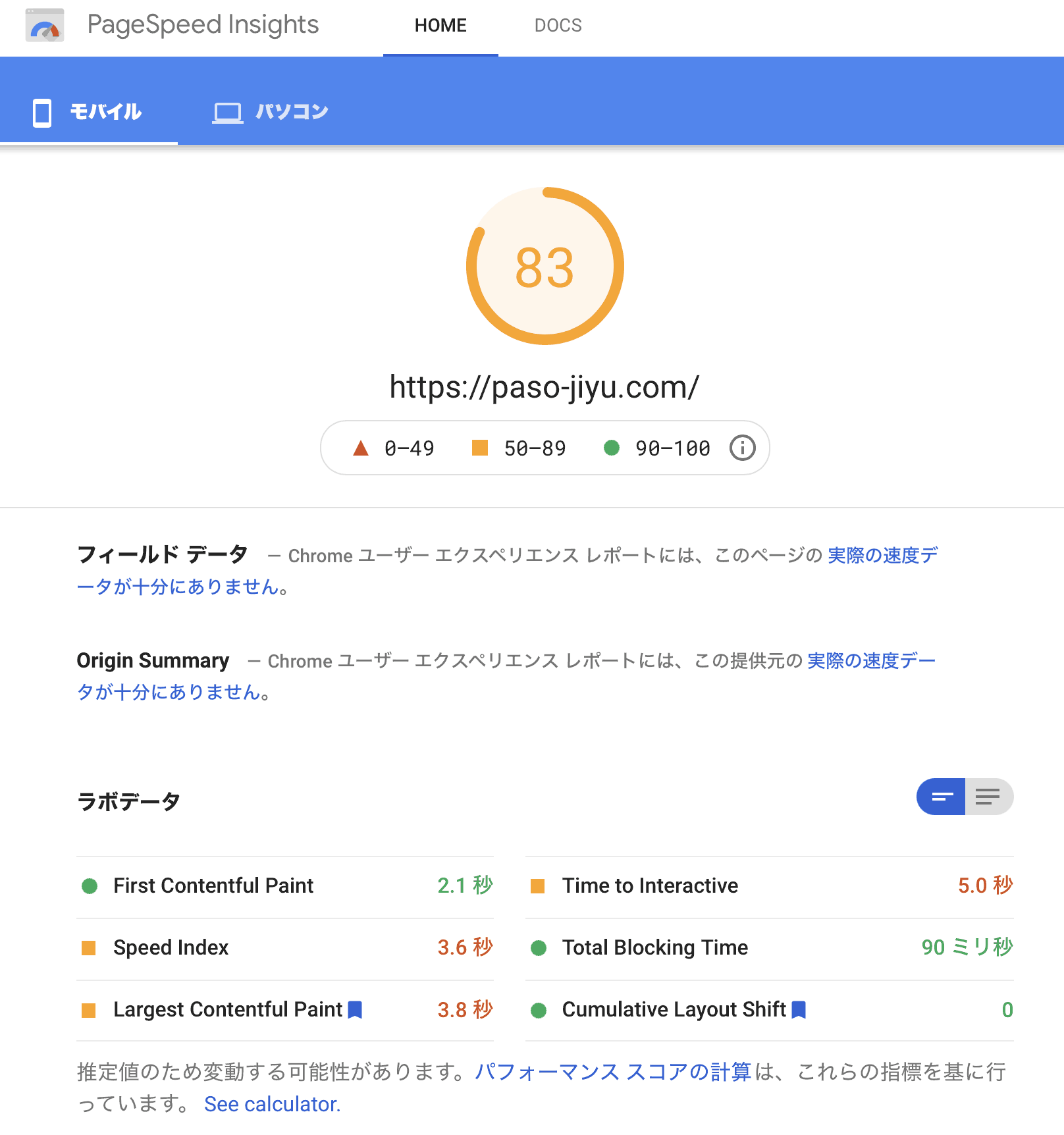 PageSpeed Insights 使い方2
