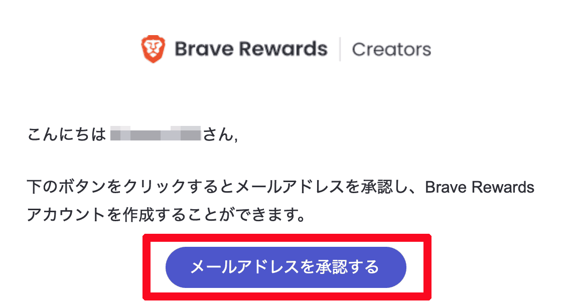 Brave 認証済みクリエイター登録4