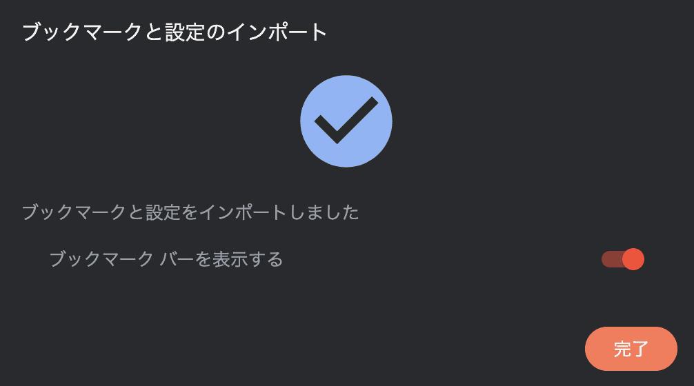 Brave インポート5