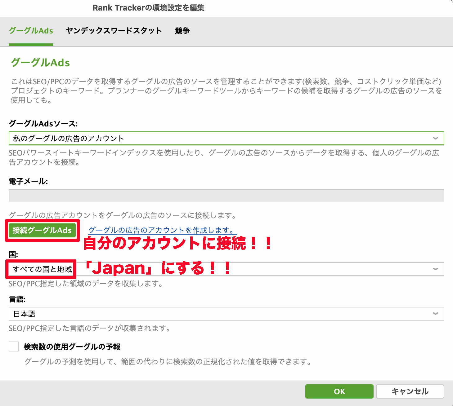 SEO PPCデータ設定4