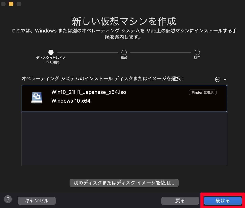 VMF-Windows10インストール2
