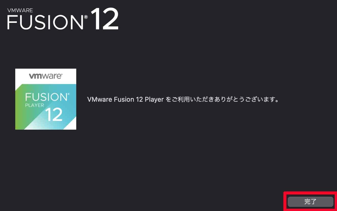 VMwFusionインストール6