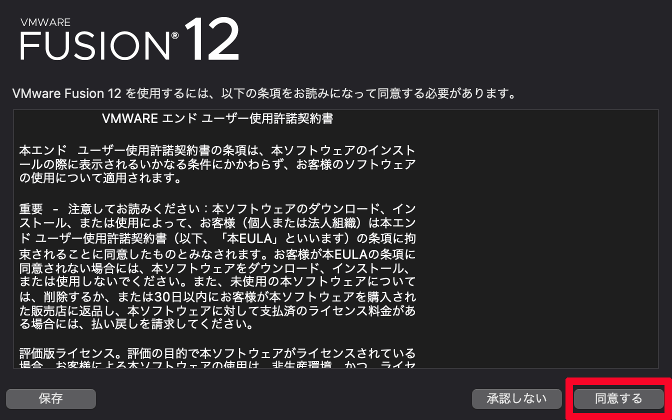 VMwFusionインストール4-1