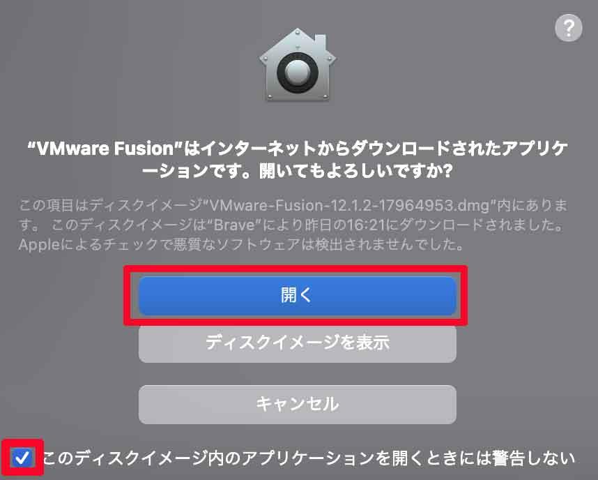 VMwFusionインストール2