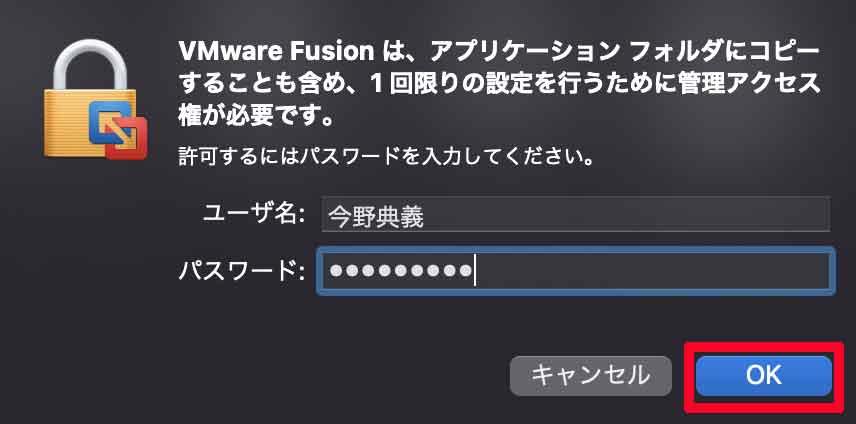 VMwFusionインストール3