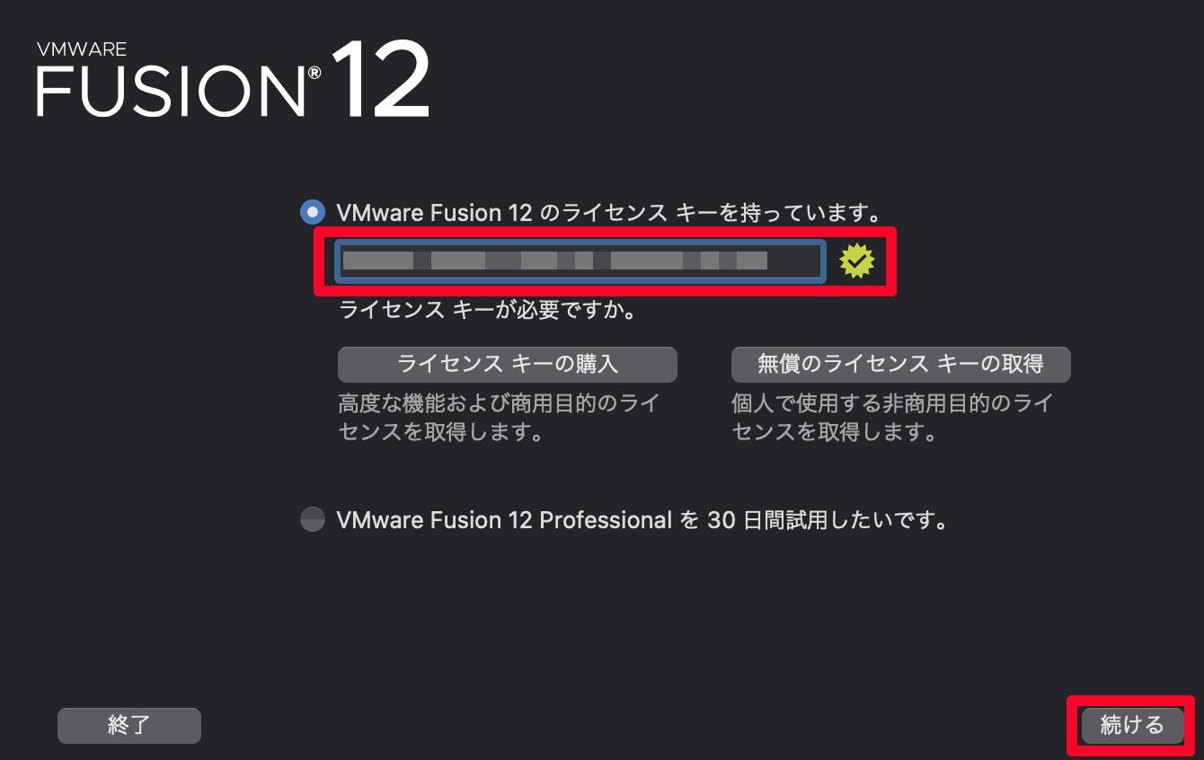 VMwFusionインストール5