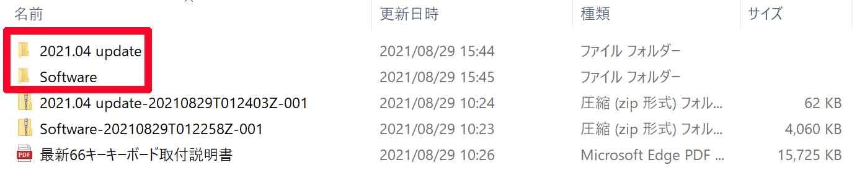 zipファイル解凍2