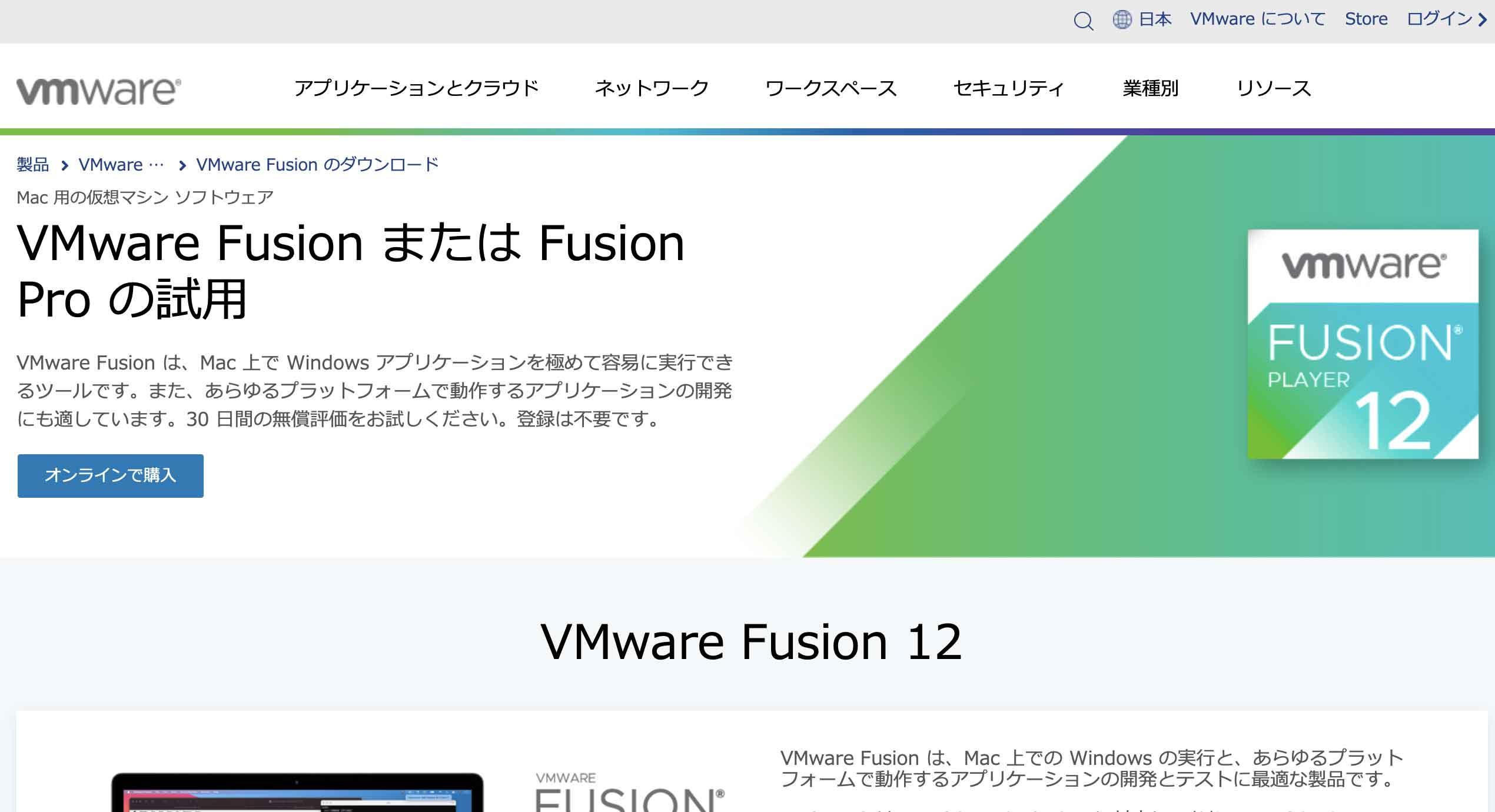 VMware-Fusion-top