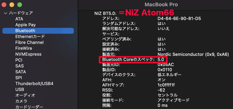 Bluetoothバージョン確認