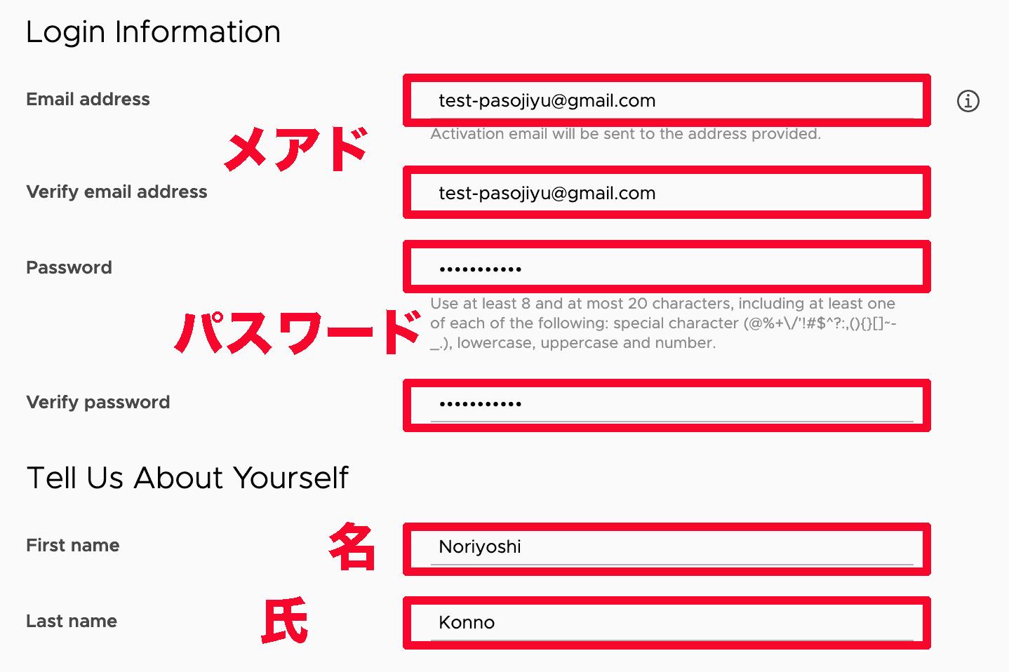 アカウント情報登録