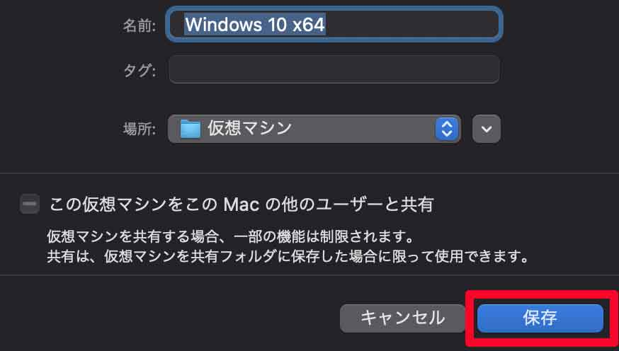 VMF-Windows10インストール7