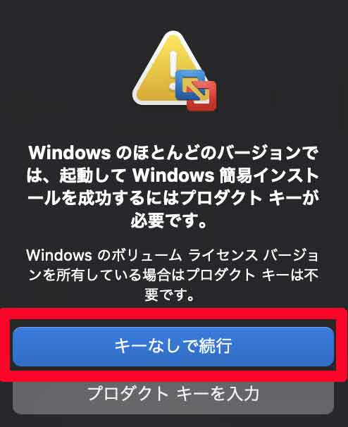 VMF-Windows10インストール4