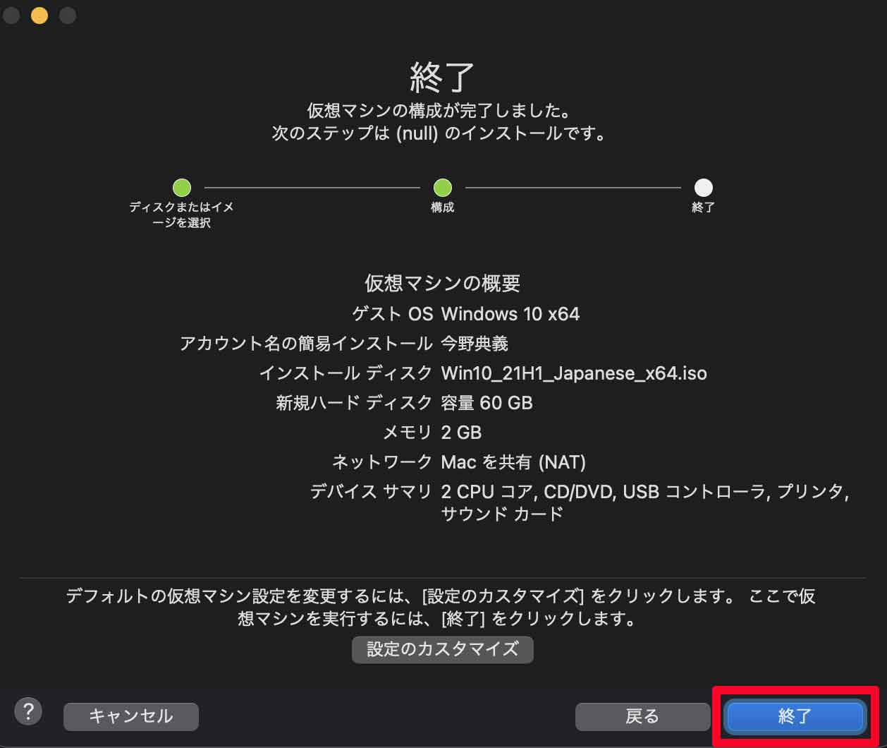 VMF-Windows10インストール6