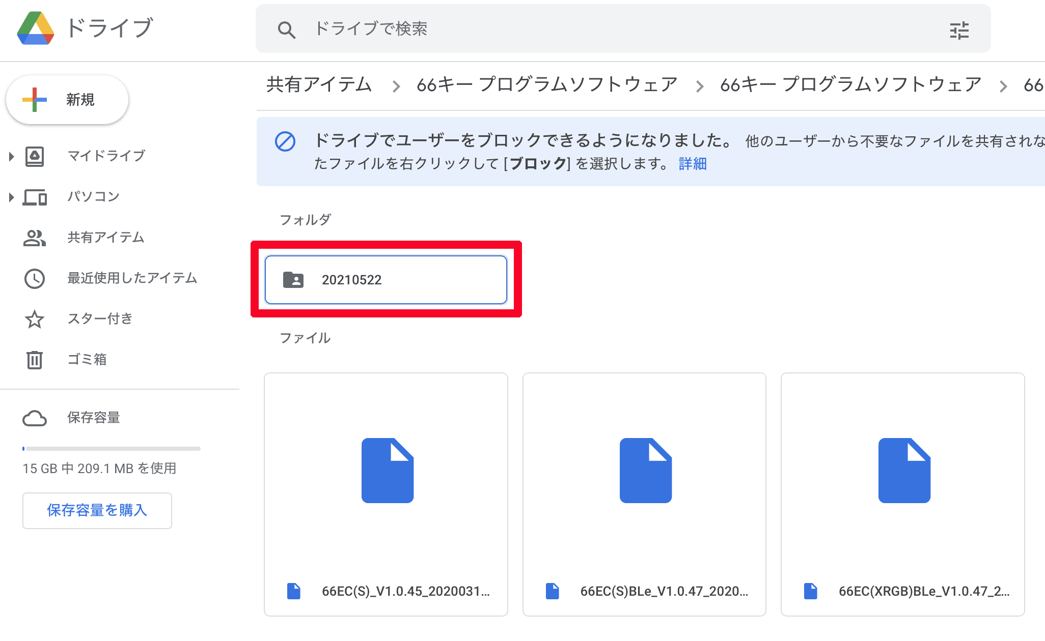 AKEEYO-ファームウェア更新ファイル