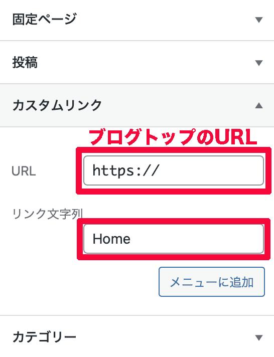 homeボタンの作り方