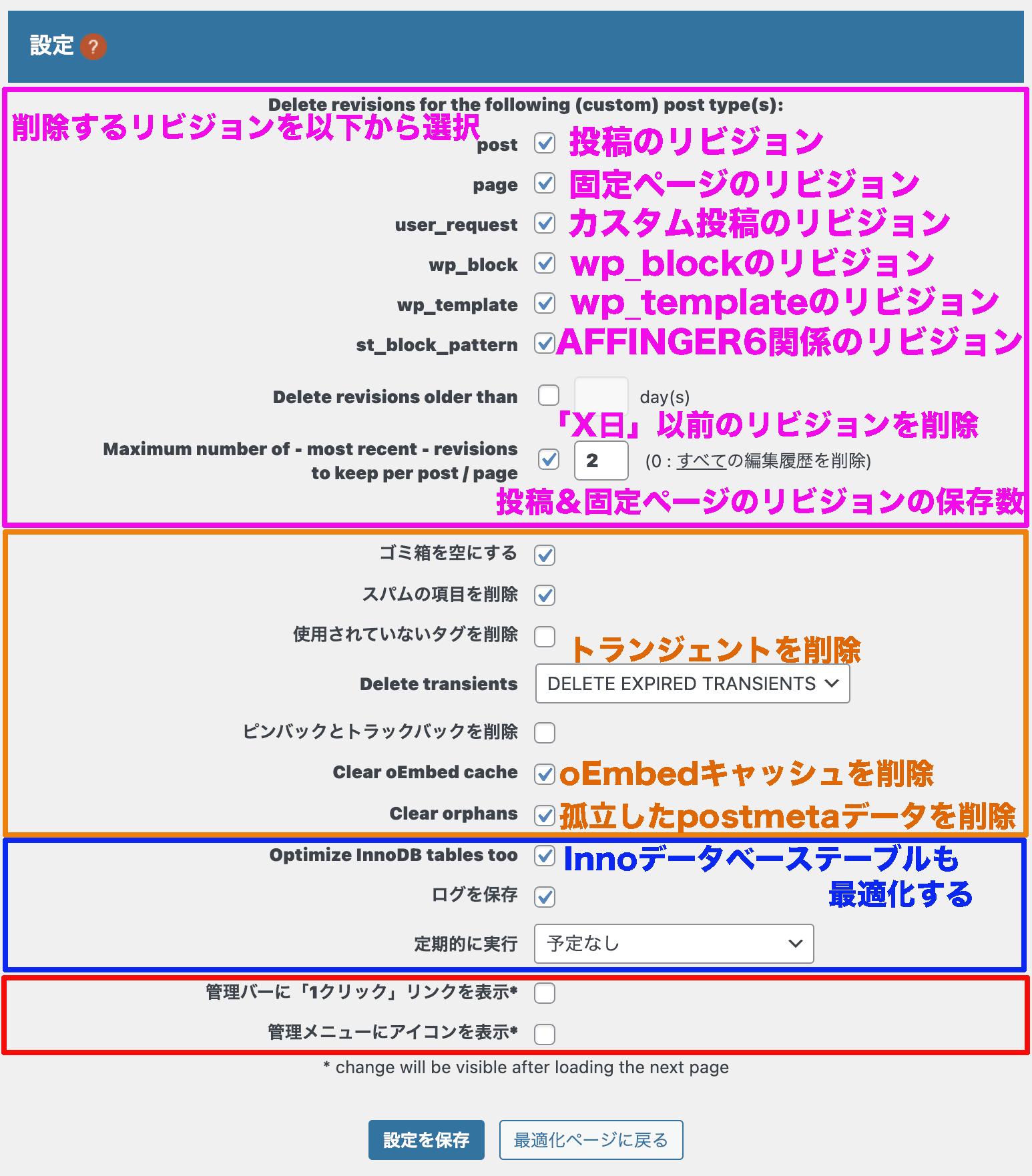 設定画面-解説2
