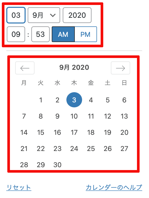 日付変更2