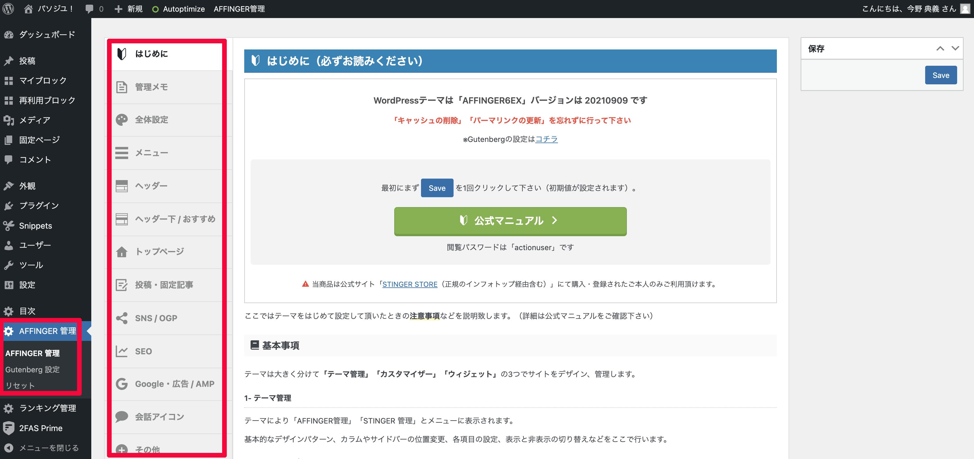 AFFINGER6-独自の設定.png