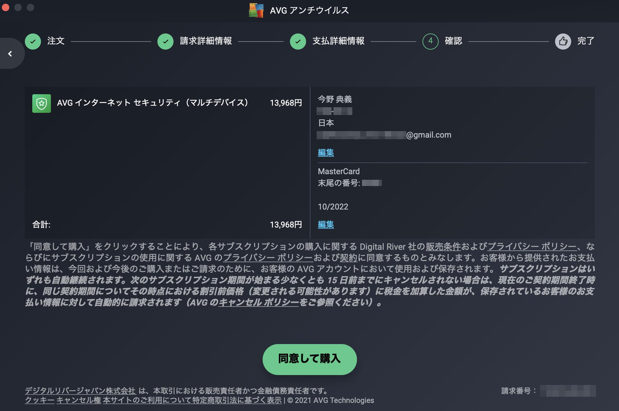 AVG-支払い確認と購入画面