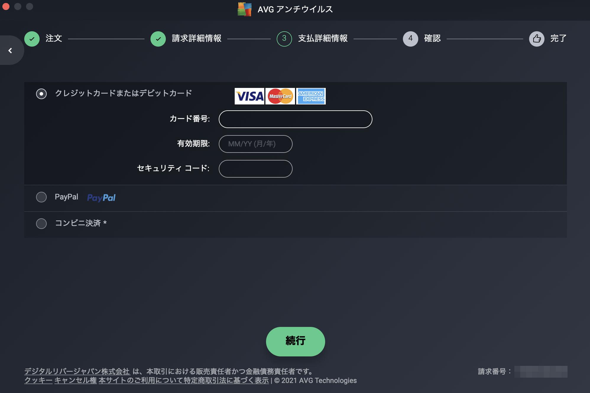 AVG-支払い方法選択と入力1-1
